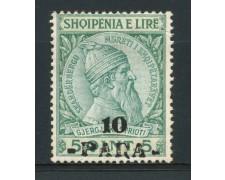 1914 - LOTTO/15059 - ALBANIA - 10 PARA SU 5 QINT - NUOVO