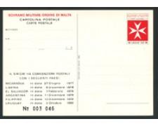 1982 - LOTTO/17121 - SMOM - CROCE DI MALTA 125 GRANI - NUOVA