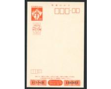1978 - LOTTO/17181 - GIAPPONE - 20y. CARTOLINA POSTALE - NUOVA