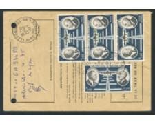 1977 - LOTTO/17340 - FRANCIA - ORDINE DI RISPEDIZIONE CON POSTA AEREA