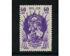 1939 - LOTTO/20853 - UNIONE SOVIETICA - 60K. ESPOS. AGRICOLA - NUOVO
