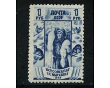 1939 - LOTTO/20855 - UNIONE SOVIETICA - 1r. ESPOS. AGRICOLA - NUOVO