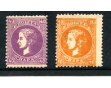 1869 - SERBIA - LOTTO/20883 - 10 E 40 p. LING.