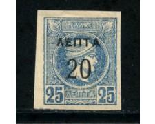 1900 - LOTTO/21046 - GRECIA - 20 SU 25  BLU - LING.