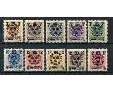1918   SVEZIA -  FRANCOBOLLI  SOPRASTAMPATI 10v. - LINGUELLATI - LOTTO/25035