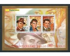 2007 - REPUBBLICA - PERSONAGGI SPETTACOLO - FOGLIETTO NUOVO - LOTTO/25452