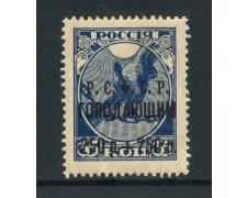 1922 - RUSSIA - 250+250 SU 35K. PRO AFFAMATI - NUOVO - LOTTO/26793