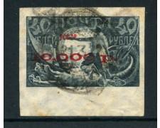 1922 - RUSSIA - 10.000r. su 40 ARDESIA - USATO - LOTTO/26794A