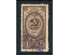 1946 - RUSSIA - 1r. ORDINI SOVIETICI - USATO - LOTTO/26850