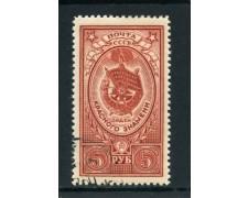1952 - RUSSIA - 5r. ORDINI SOVIETICI - USATO - LOTTO/26873