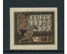 1922 - RUSSIA - 10r. ANNIVERSARIO REPUBBLICA - NUOVO - LOTTO/28481