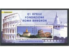 2004 - LOTTO/7460 - REPUBBLICA - ROMA-BANGKOK - FOGLIETTO NUOVO