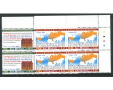 1999 - LOTTO/8207QN - SAN MARINO - ANNIVERSARIO U.P.U. - QUARTINE