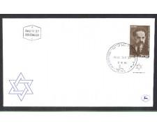 1980 - LBF/4075 - ISRAELE - Y. GRUENBAUM - BUSTA FDC