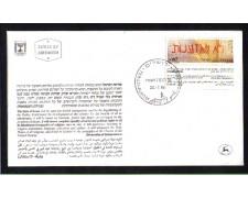 1986 - LBF/4069 - ISRAELE - NO AL RAZZISMO - BUSTA FDC