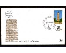 1980 - LOTTO/ISR761FDC - ISRAELE - GIORNATA DEL RICORDO - BUSTA FDC