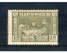 1930 - LOTTO/RUS454L - RUSSIA - ESPOSIZIONE PEDAGOGICA - LINGUELLATO