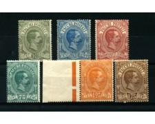 1884/86 - LOTTO/11517 - REGNO - PACCHI POSTALI EFFIGIE DI RE UMBERTO