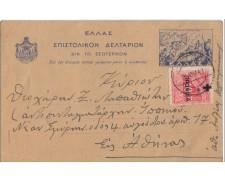 1941 -LBF/2529 GRECIA - BATTAGLIA DI SALAMINA
