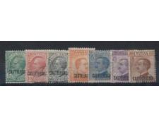 CASTELROSSO - 1922 -  LOTTO/4085 -  LOTTO DI 7 VALORI