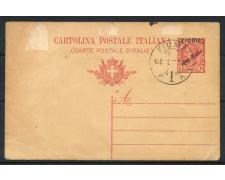 1920 - FIUME - CARTOLINA POSTALE 10/10 c. ROSSO CON AFFRANCATURA AGGIUNTA - LOTTO/30309