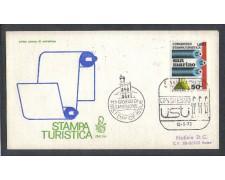 1973 - LOTTO/7944Z - SAN MARINO - STAMPA TURISTICA - FDC