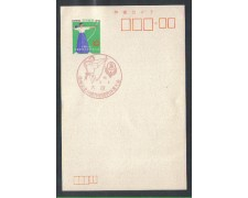 1973 - LBF/3709 - GIAPPONE - TIRO CON L'ARCO