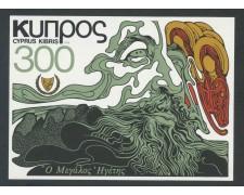 1978 - CIPRO - MAKARIOS - FOGLIETTO NUOVO - LOTTO/29391