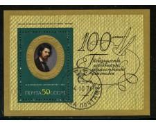 1971 - RUSSIA - ARTISTI RUSSI KROMSKOI - FOGLIETTO USATO - LOTTO/29419