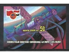 1987 - RUSSIA - VOLI SOVIETO-SIRIANI - FOGLIETTO USATO - LOTTO/29476