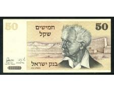 "1978 - ISRAELE -   BANCONOTA DA 50 SHEQALIM  ""DAVID  BEN  GURION"" FDS - LOTTO/31997"