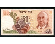 1968 - ISRAELE - BANCONOTA 50 LIROT WEIZMANN - BB - LOTTO/32002