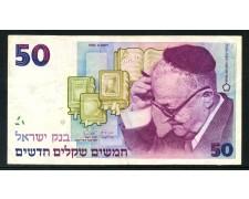 1985 - ISRAELE - 50  NEW SHEQALIM  S.J. AGNON - BB - LOTTO/32003