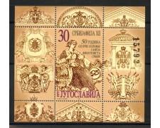 2001 - JUGOSLAVIA - ESPOSIZIONE FILATELICA  - FOGLIETTO - NUOVO - LOTTO/35554